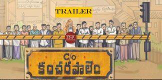 c-o-kancharapalem-trailer