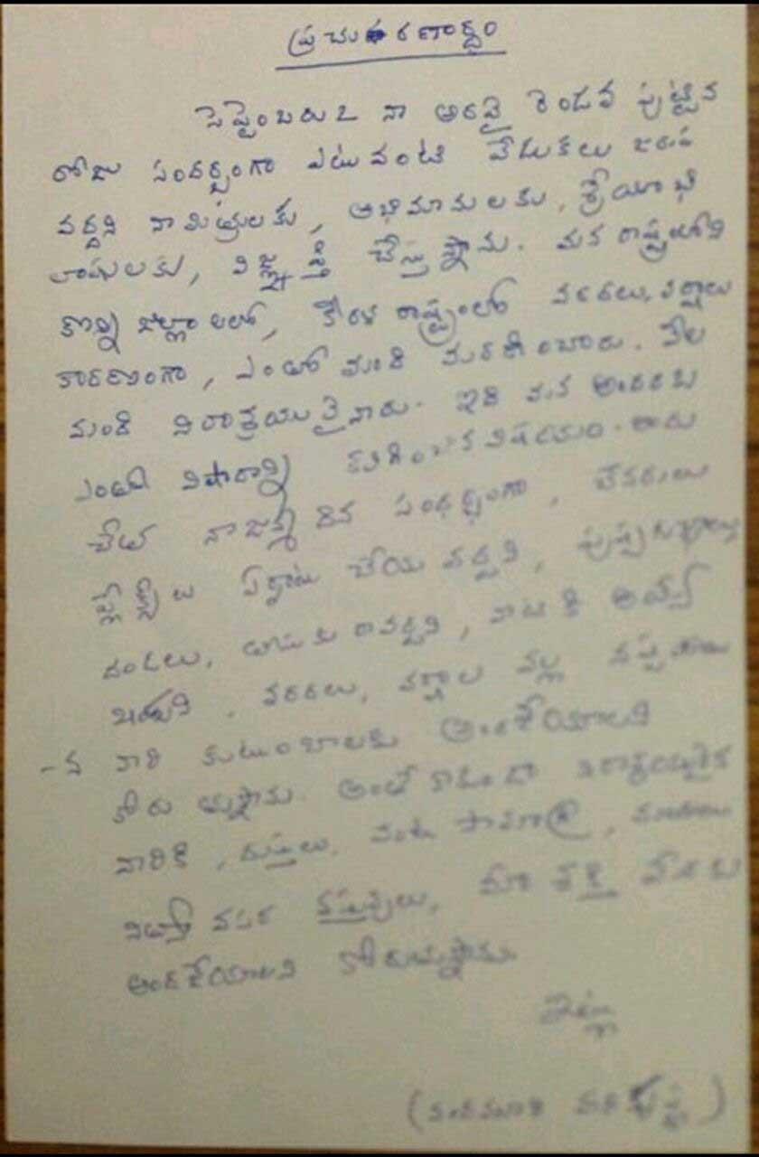 harikrishna last letter