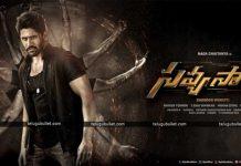 Savyasachi Movie Release On Deepavali