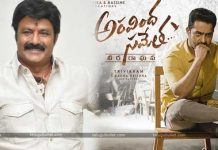 aravinda sametha movie audio release date fixed