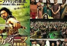 Ram Charan Magadheera Movie Again Release In Japan