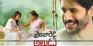 Distributors Heavy Losses In Sailaja Reddy Alludu Movie