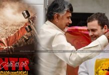 Chandrababu And Rahul Meet, Effect On NTR Biopic