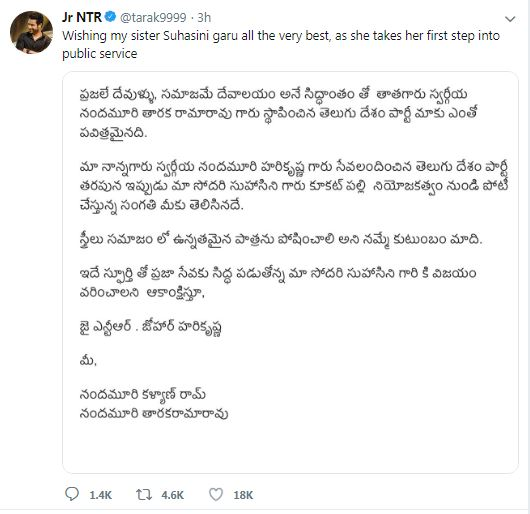 JR NTR Tweet