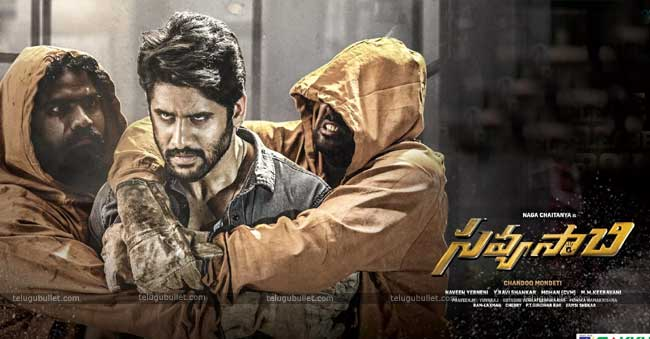 savyasachi movie