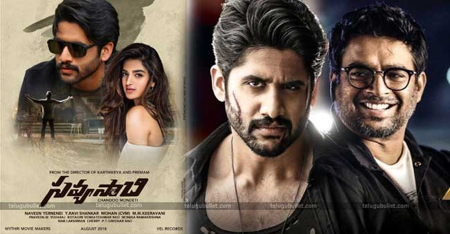 savyasachi-movie1