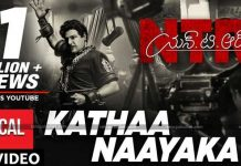 Nandamuri Balakrishna Kathaa Naayaka Song From Ntr Biopic Movie