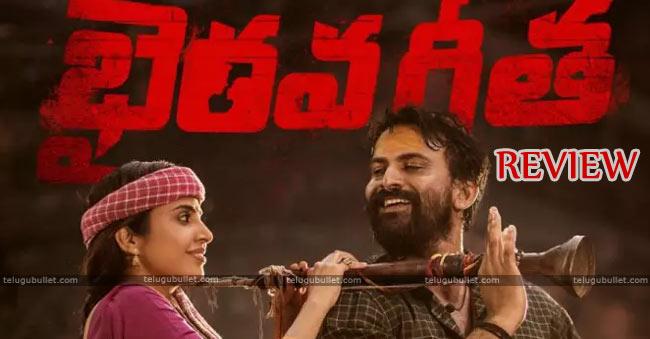 RGV-bhairava-geetha-movie-review