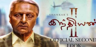 INDIAN 2 Official Second Look