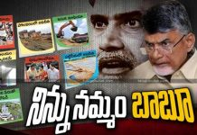 YSRCP Campaign Against Chandrababu