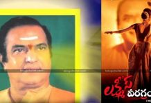 Laxmi's Ntr Veera Grandham Movie Teaser