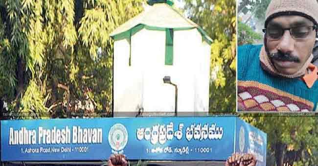 Srikakulam Man Commits Suicide At Ap Bhavan In Delhi
