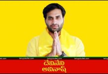 Devineni Avinash To Contest