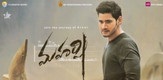 maharshi 50 days function postponed