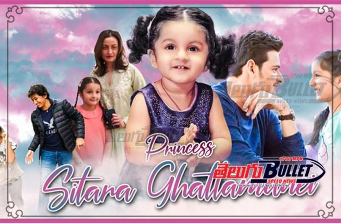 happy birthday sitara ghattamaneni
