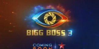 big boss 3 official advertisement