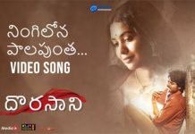 ningiloni paalapuntha video song from dorasani