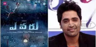 expectations increased for evaru movie teaser