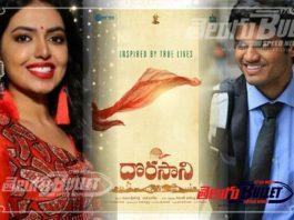 review of dorasani cinema